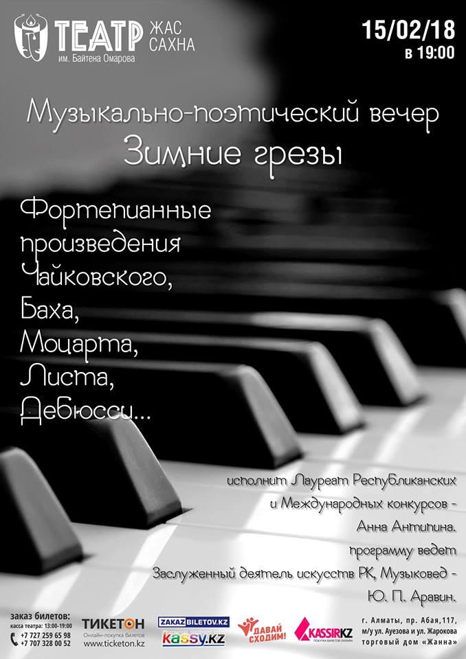 Музыкально-поэтический вечер «Зимние грезы»