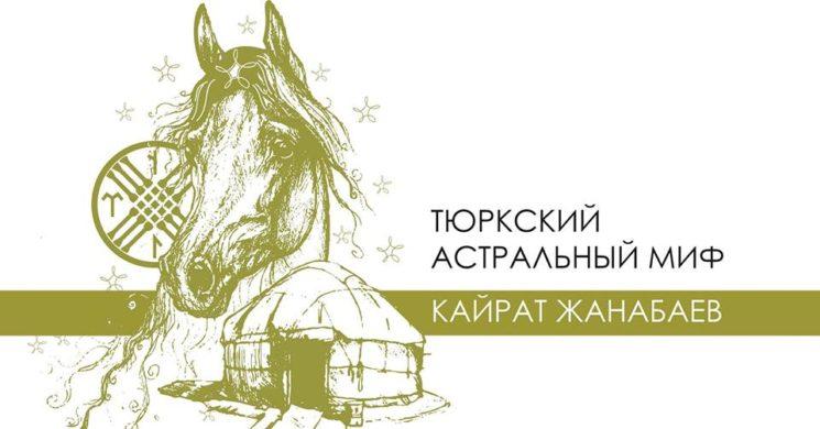 Тюркский астральный миф с Кайратом Жанабаевым