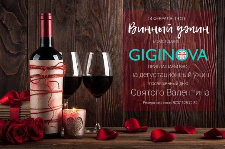 День Всех Влюбленных в ресторане Giginova