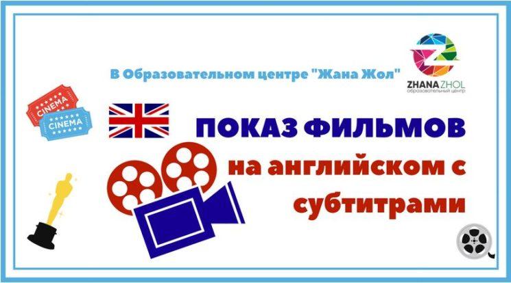 Кинодень: Просмотр фильмов на английском