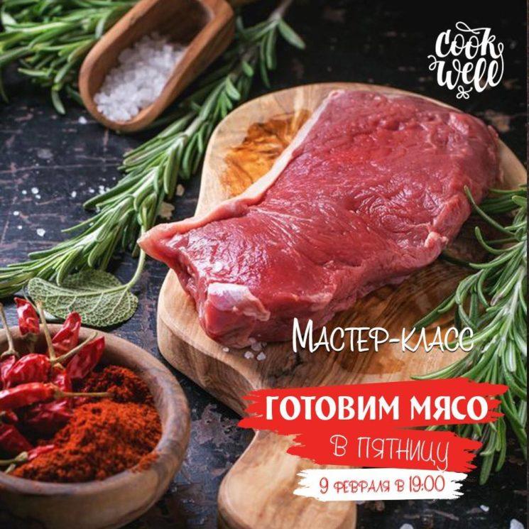 """Мастер-класс """"Готовим мясо"""""""