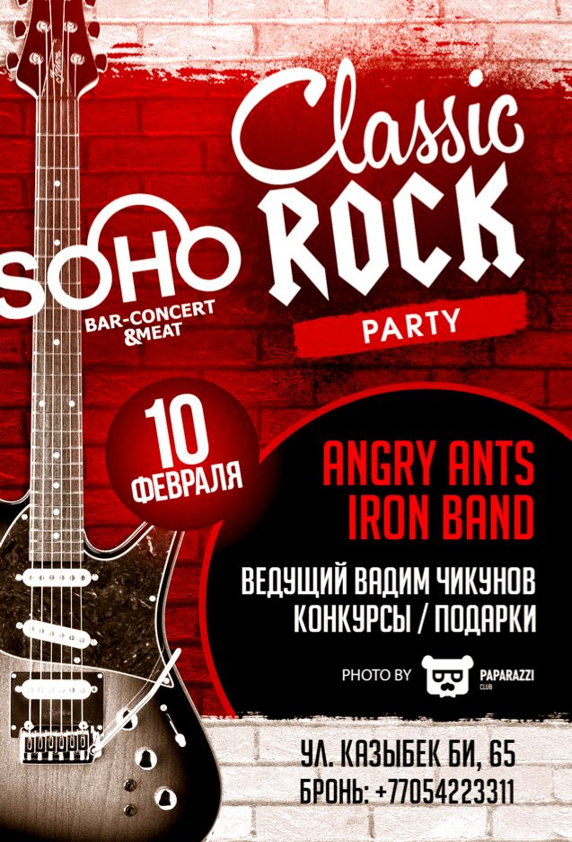 Classic Rock Party в SOHO!