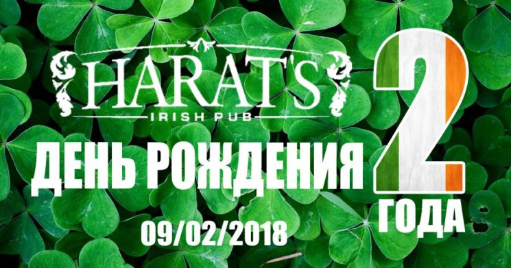 День Рождения Harat's pub - 2 года