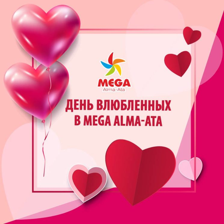 День всех влюбленных в MEGA Alma-Ata