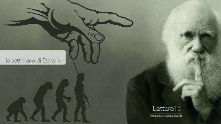 В связи с завершением недели, посвященной английскому ученому-натуралисту Чарльзу Дарвину, Letteratè организует встречу, на которой мы поговорим о его открытиях и о том, как они повлияли на восприятие мира.   Адрес: Бегалина 148/6  Запись: +7 702 318 45 41