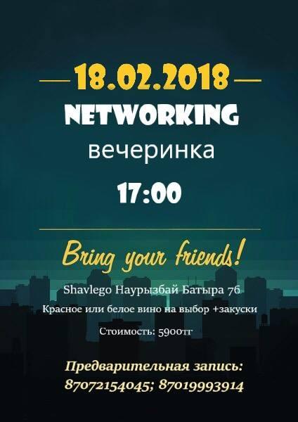 Networking вечеринка