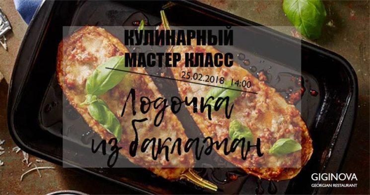 "Мастер-класс ""Лодочка из баклажан"""