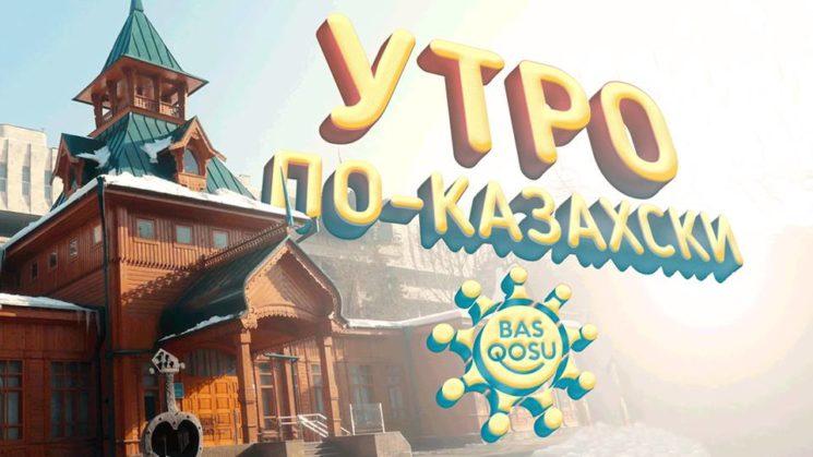 Клуб казахского языка BAS QOSU – встреча №120