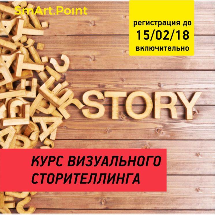 Курс визуального сторителлинга Storyou
