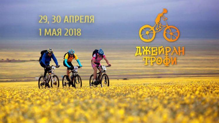 Jeyran Trophy 2018