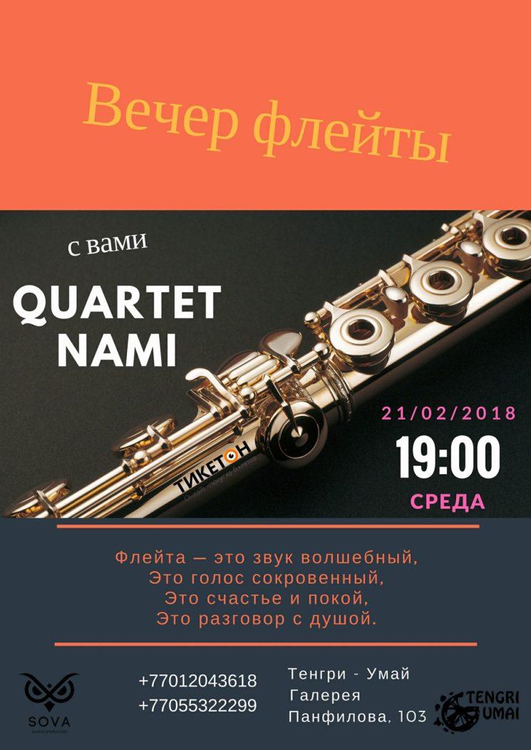 """Вечер флейты вместе с квартетом """"Nami"""""""