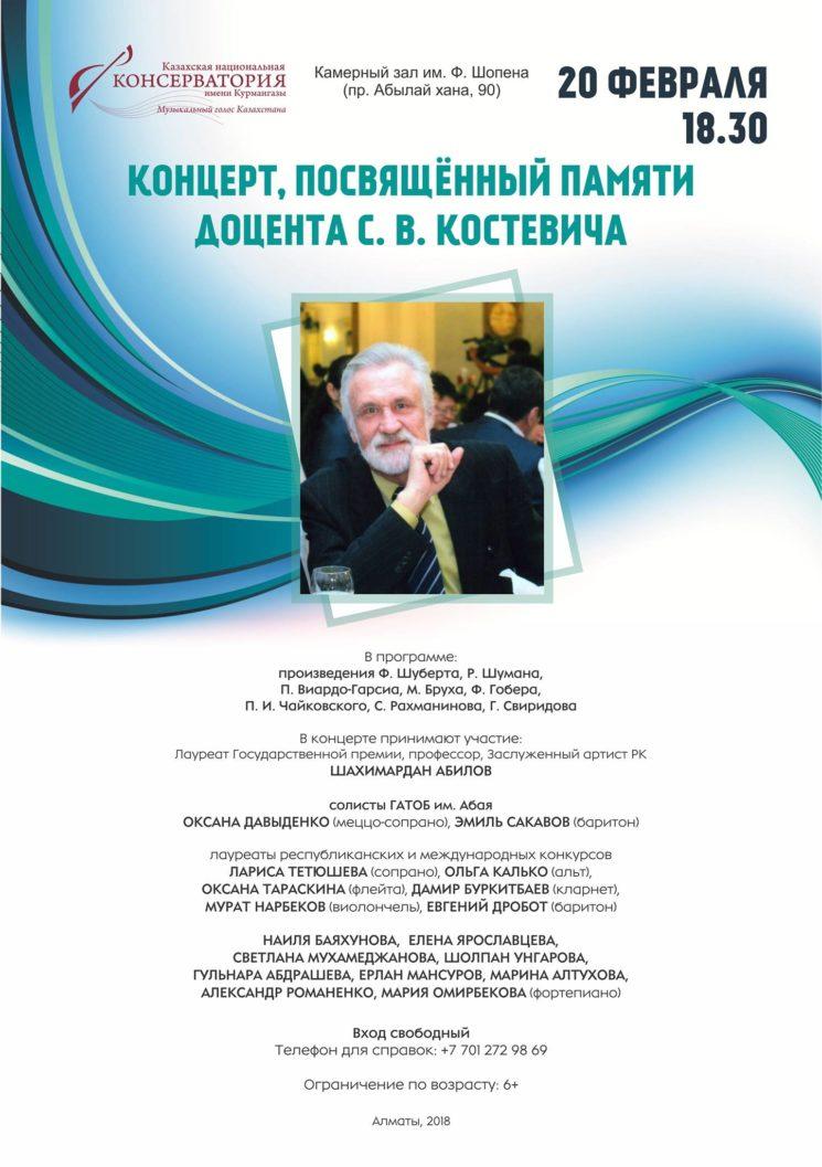 Концерт, посвящённый памяти доцента С.В.Костевича
