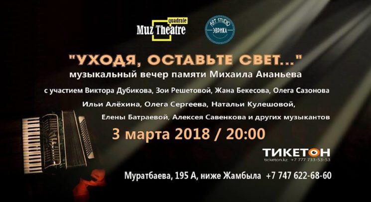Уходя, оставьте свет… Музыкальный вечер памяти Михаила Ананьева
