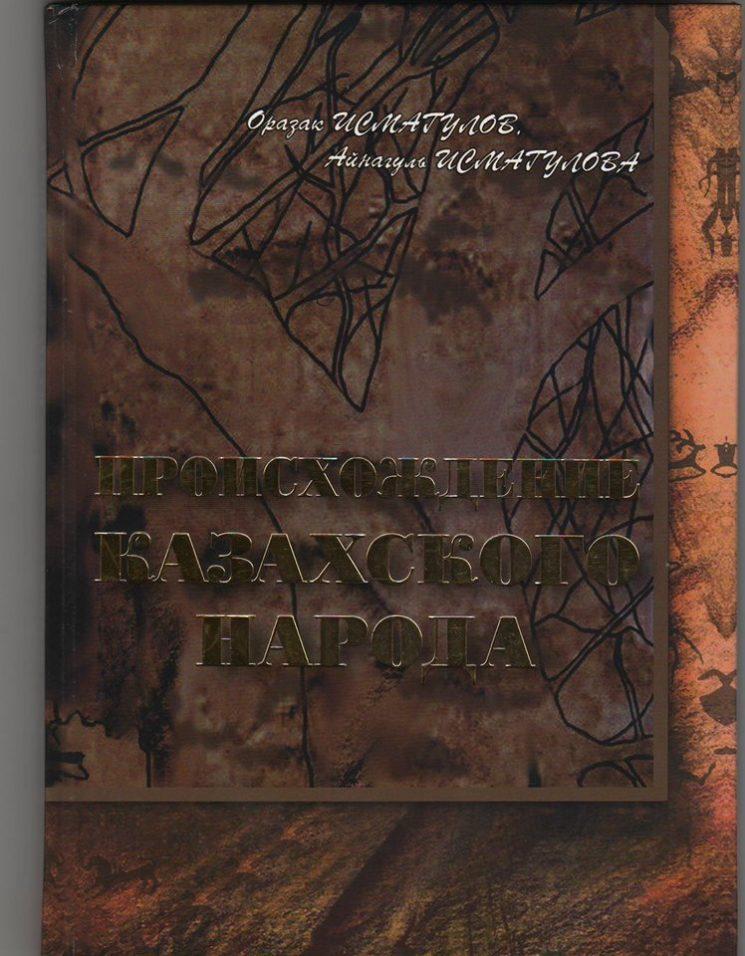 Презентация книги «Происхождение казахского народа»