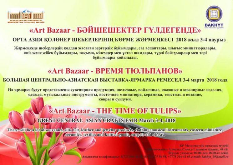 """Традиционная Центрально-Азиатская выставка-ярмарка ремесел """"Время тюльпанов"""""""