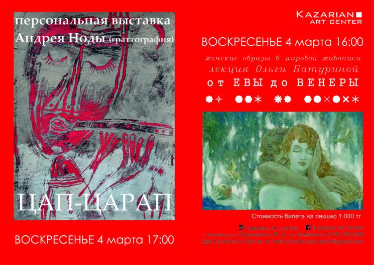 """Выставка А. Ноды """"Цап-царап"""""""