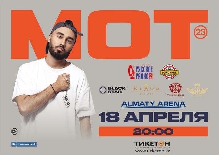 МОТ в Алматы