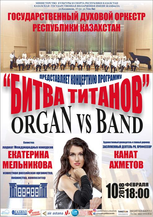 Концертная программа «Битва титанов»