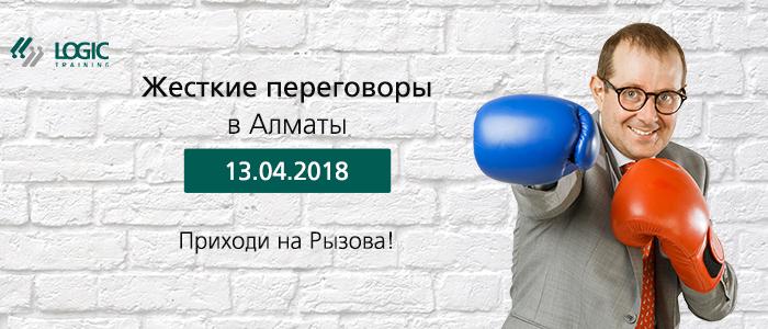 """Тренинг Игоря Рызова """"Переговоры с монстрами"""""""