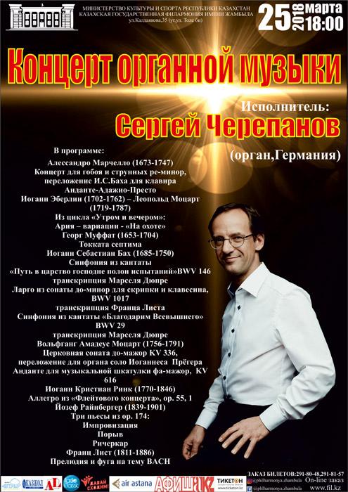 Концерт органной музыки. Сергей ЧерепановКонцерт органной музыки. Сергей Черепанов