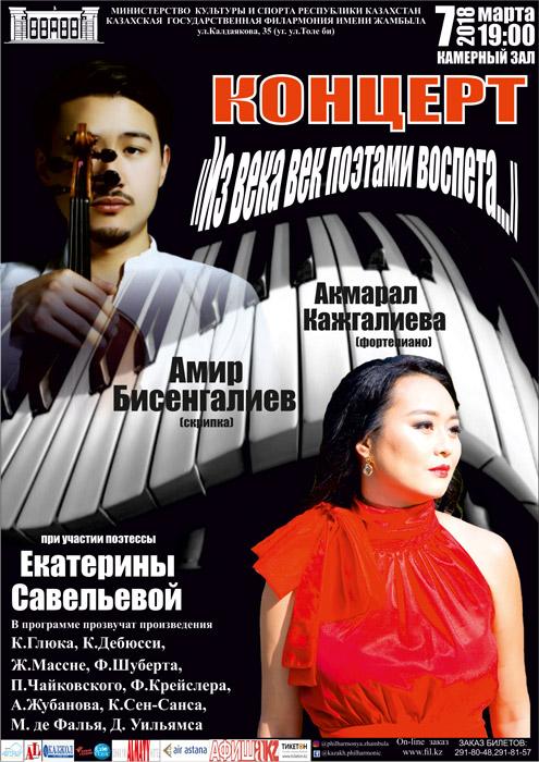 Концерт «Из века век поэтами воспета...»