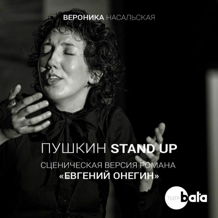 Спектакль «Pushkin stand up»