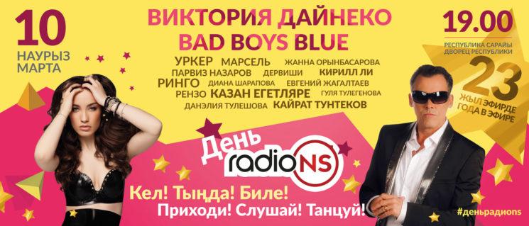 Концерт «День Радио NS»