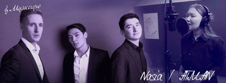 Nasia & группа Atman