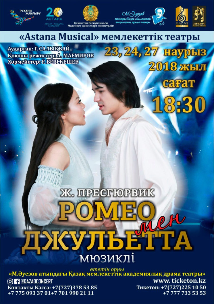 Ромео мен Джульетта. «Астана Мюзикл» гастролі