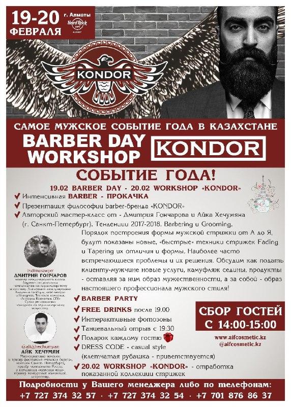 Barber Day «Kondor»