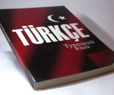 Разговорный клуб турецкого языка