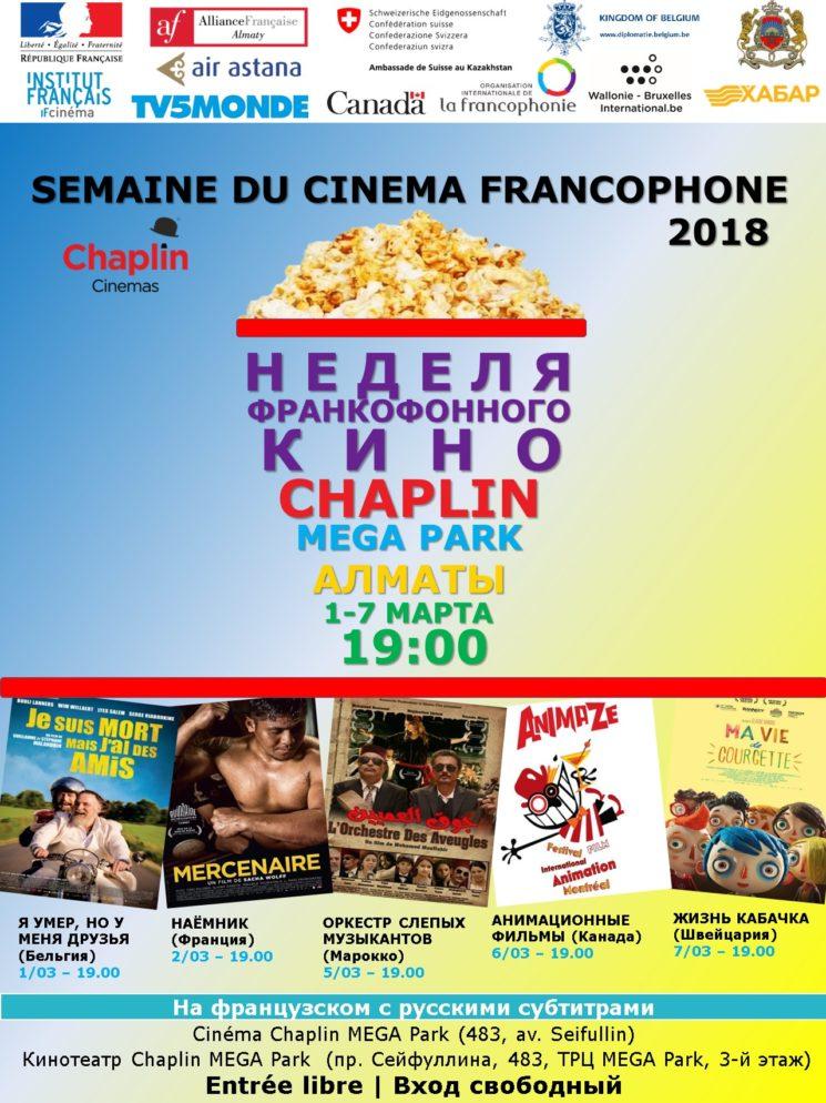 Неделя франкофонного кино 2018