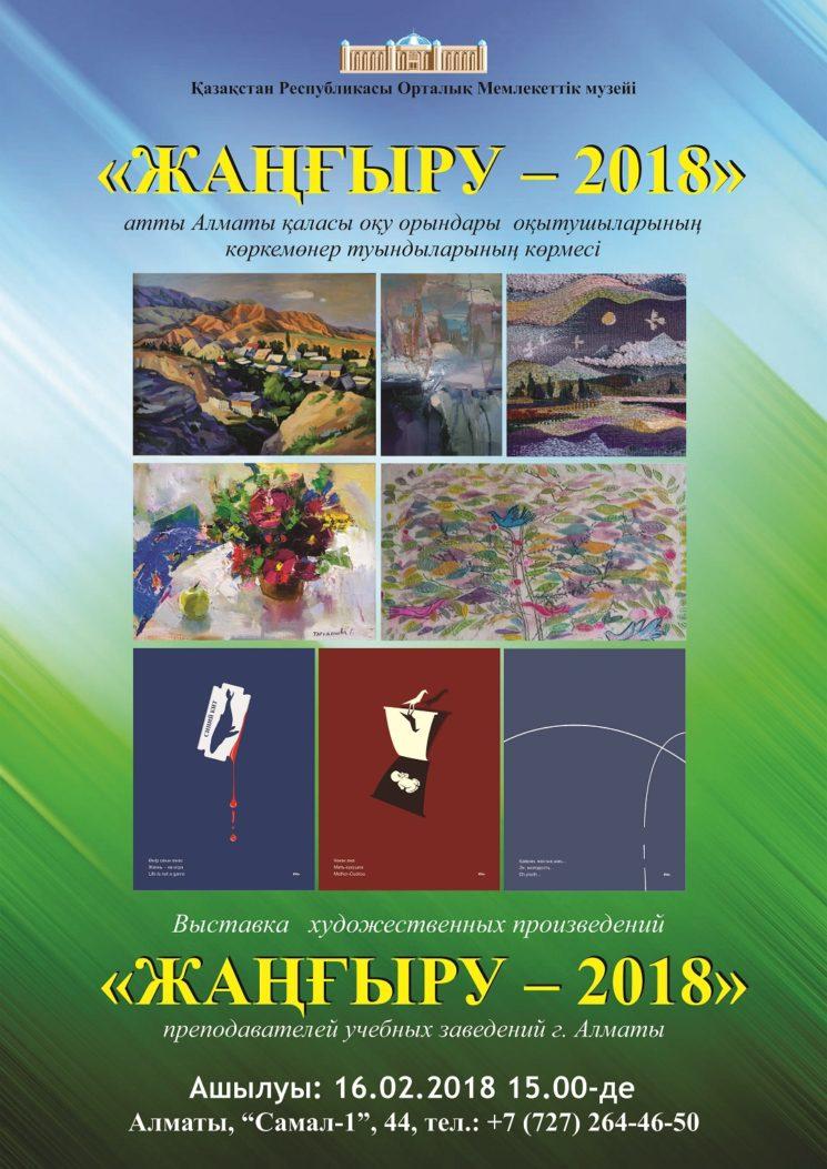 Выставка художественных произведений «Жанғыру-2018»
