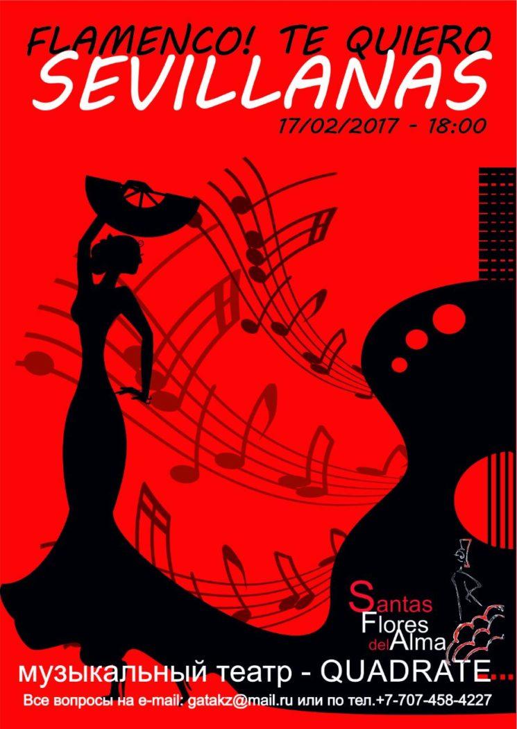 Flamenco-Sevillanas в музыкальном театре Quadrate