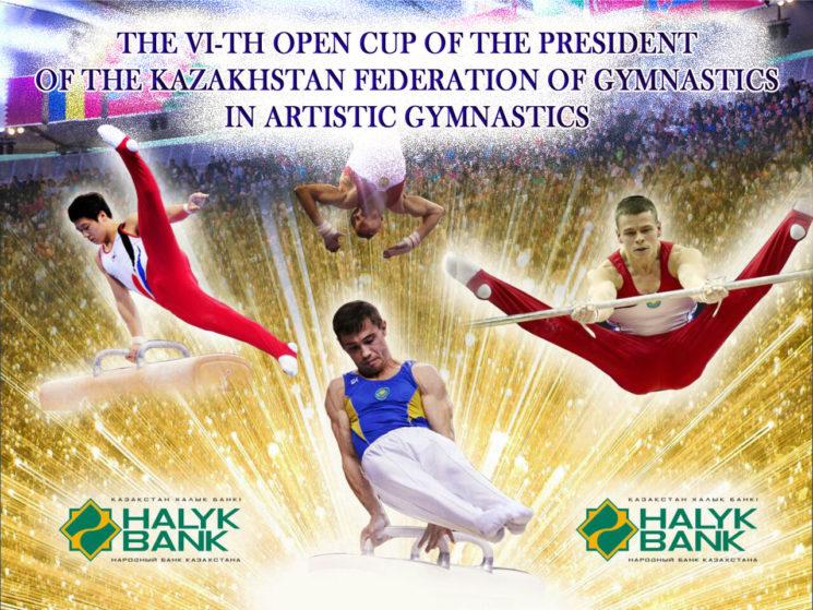 VI Открытый Кубок Президента Казахстанской федерации гимнастики» по спортивной гимнастике
