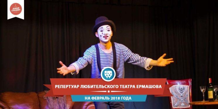 Репертуар Любительского Театра Ермашова на февраль