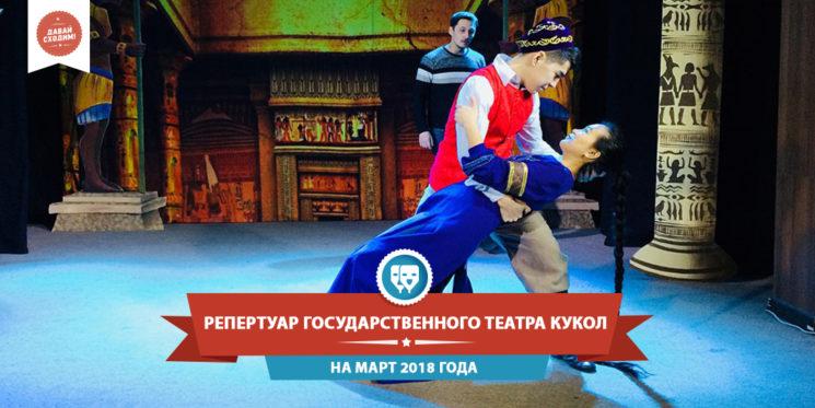 Репертуар Государственного театра кукол на март