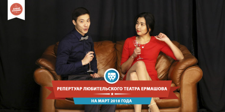 Репертуар Любительского Театра Ермашова на март