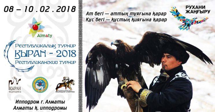 Республиканский турнир сокольников «Қыран-2018»