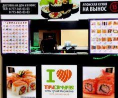 Доставка суши и роллов «Три Самурая»
