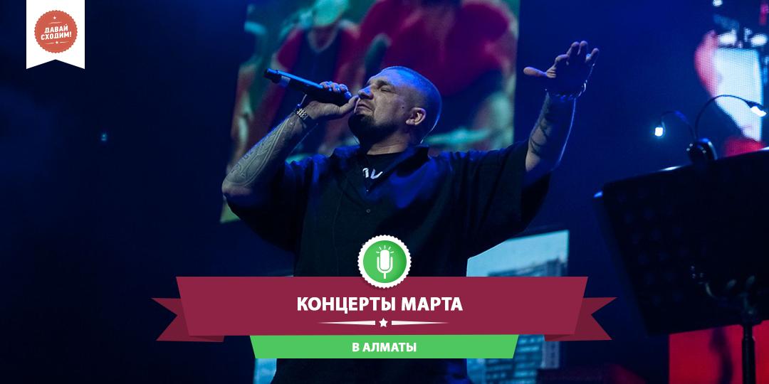 na-kakoj-kontsert-shodit
