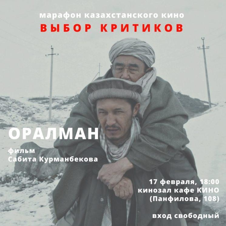 """Показ фильма """"Оралман"""""""
