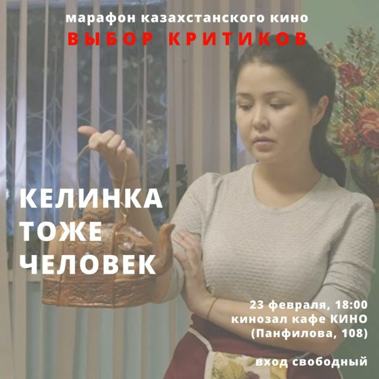 """Показ фильма """"Келинка тоже человек"""""""