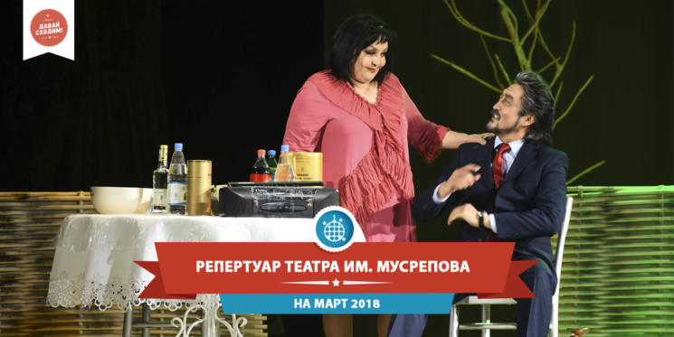 Репертуар ТЮЗа им. Мусрепова на март