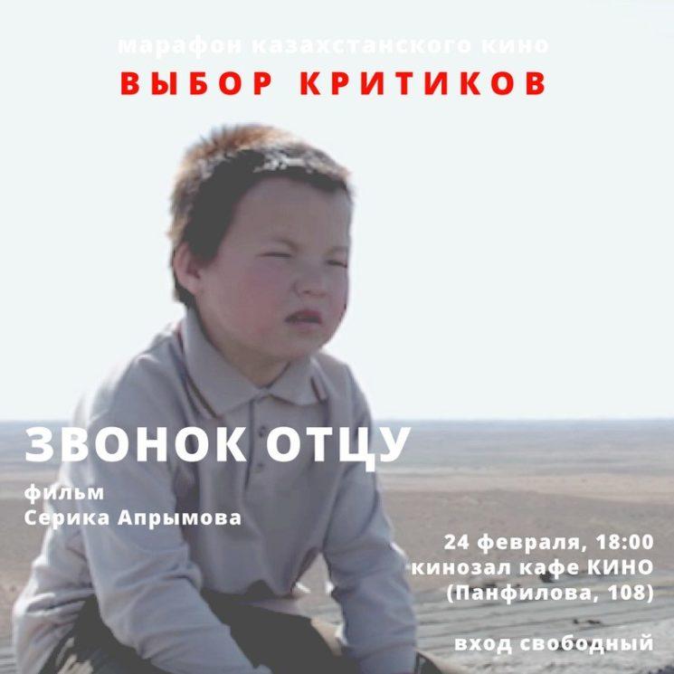 """Показ фильма """"Звонок отцу"""""""