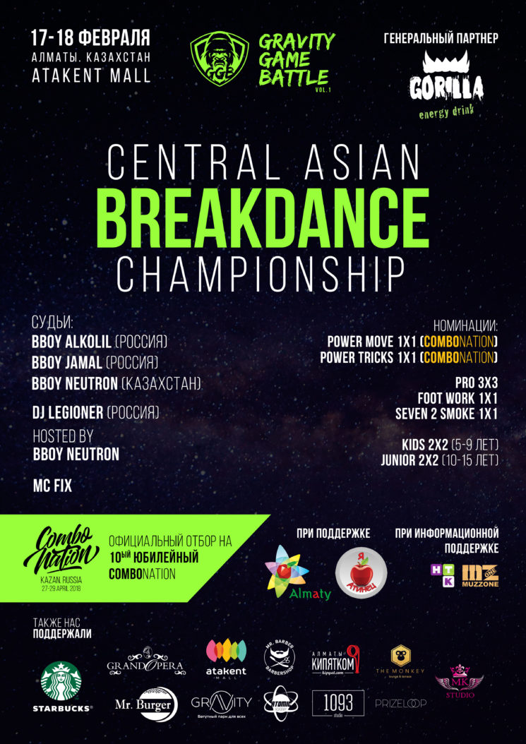 Центрально-Азиатский чемпионат по брейкдансу