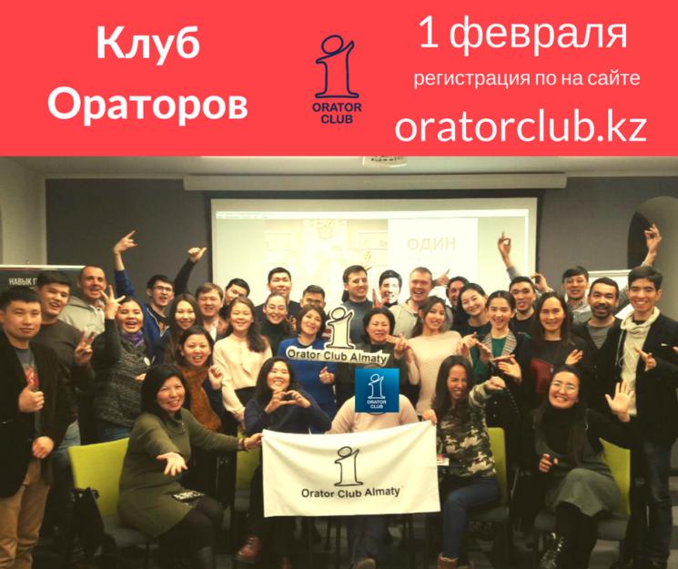 Клуб Ораторов Ильяса Батырова
