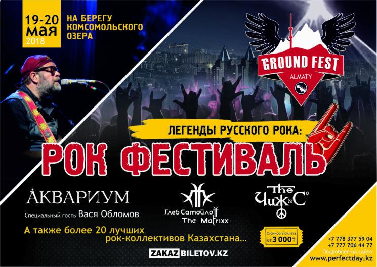 Рок-фестиваль «Ground Fest Almaty»