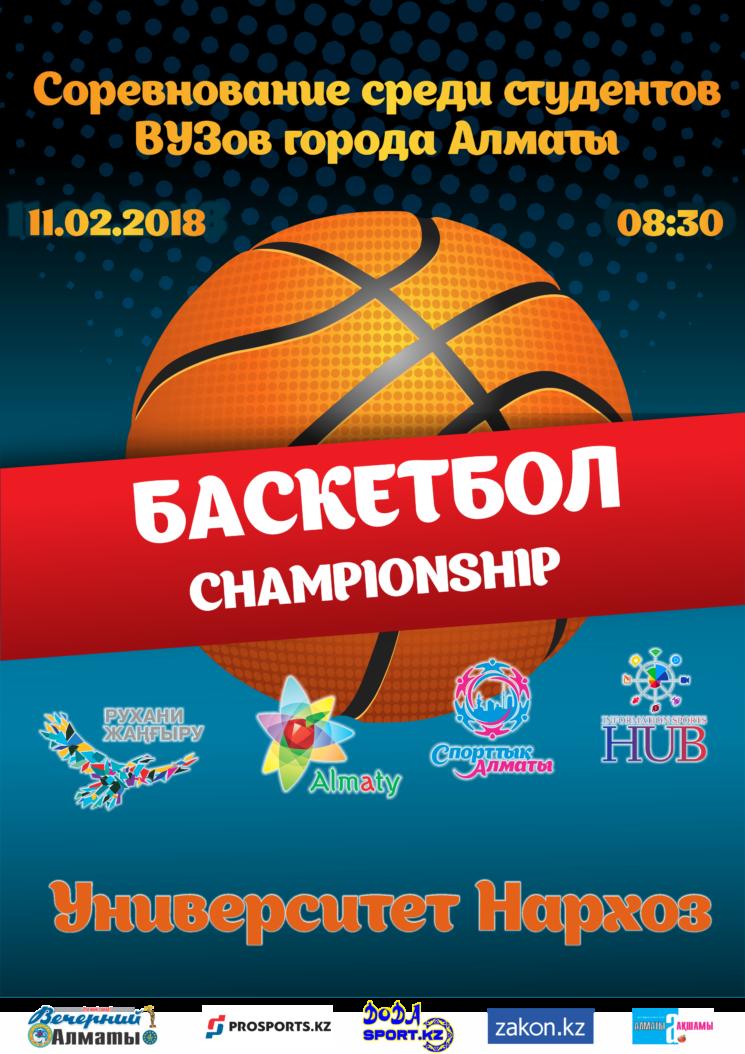 Соревнование по баскетболу среди студентов