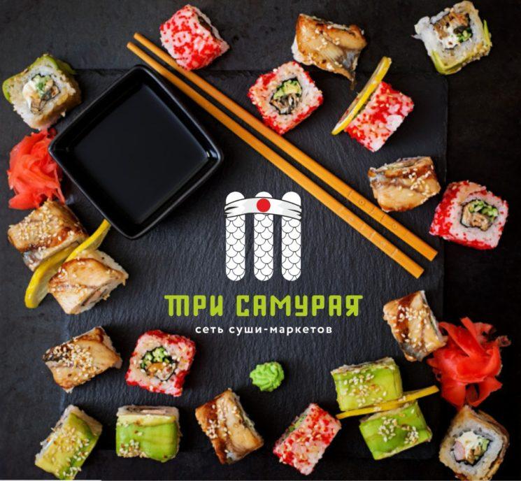 "Доставка суши и роллов ""Три Самурая"""